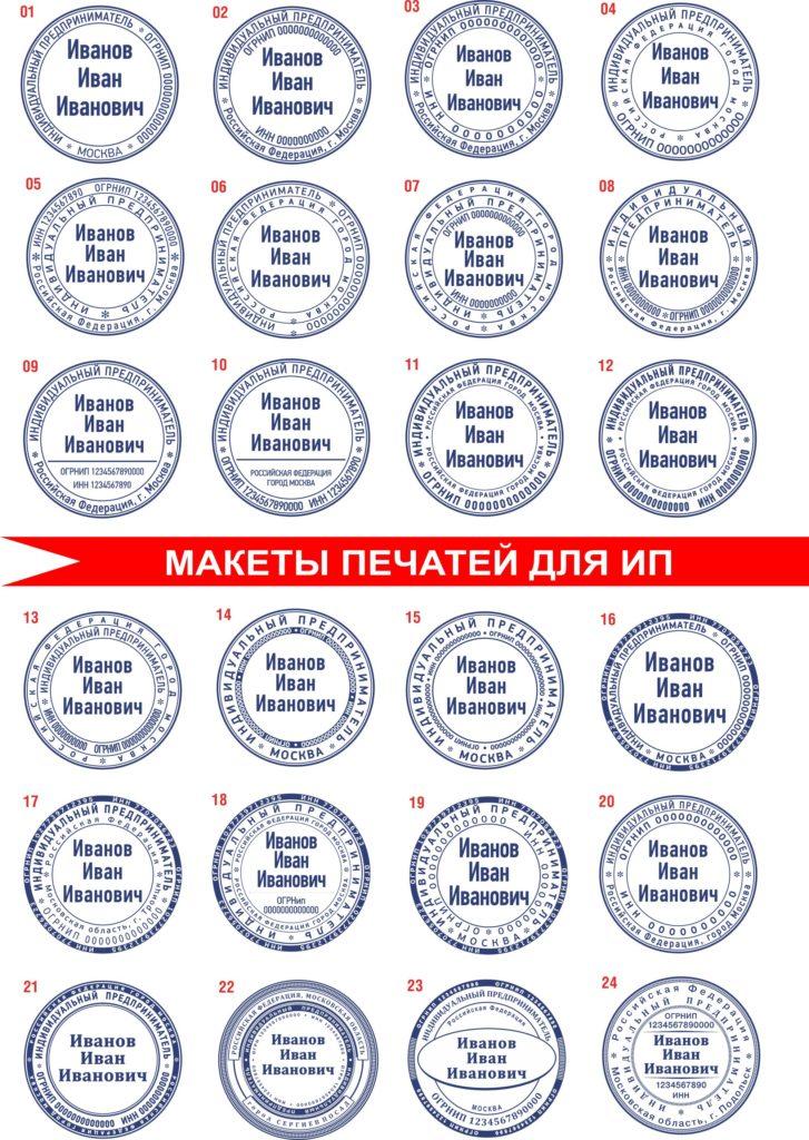 Макеты печатей Индивидуального предпринимателя (ИП)