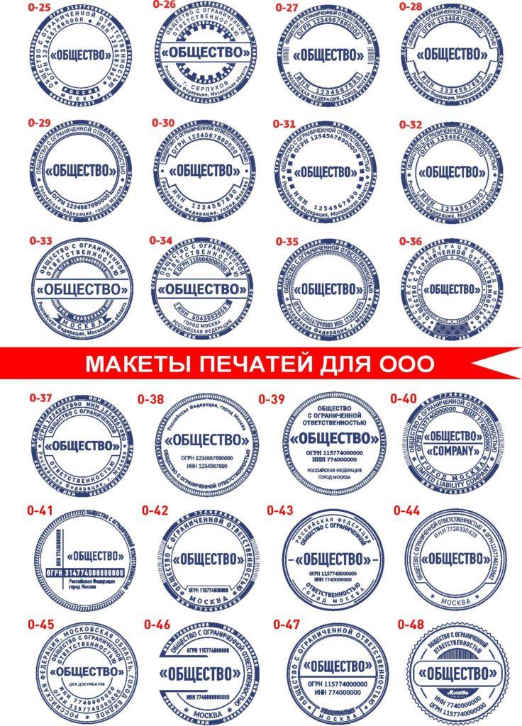 Макеты печатей Общества с ограниченной ответственностью (ООО)